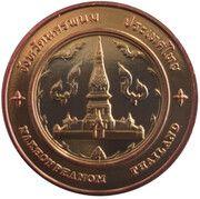 Medal - Nakhon Phanom Province -  obverse