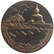 Medal - Bueng Kan Province -  obverse