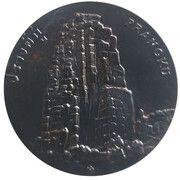 Medal - Chaiyaphum Province -  obverse