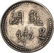 1 Rupee - Guangxu -  obverse