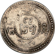 1 Rupee - Guangxu – reverse