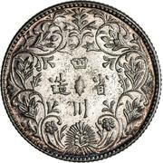 1 Rupee  (Trade Coinage) -  reverse