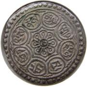 1 Tangka - Thubten Gyatso (Ga-den) – reverse
