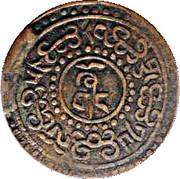 1 Sho - Thubten Gyatso (legend vertical) – reverse
