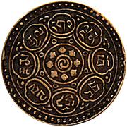 1 Tangka - Tenzin Gyatso – reverse