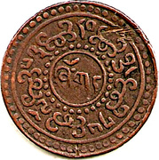 1 Sho - Thubten Gyatso (legend horizontal) – reverse