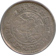 1 Sho - Xuantong (Sino-Tibetan coinage) – obverse