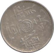 1 Sho - Xuantong (Sino-Tibetan coinage) – reverse