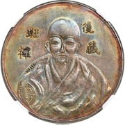 1 Dollar - Pan Chan Lama – obverse