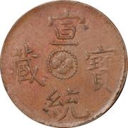 1 Skar - In the name of Xuantong, 1908-1912 – reverse