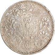 """1 Rupee - In the name of Guangxu, 1875-1908 (""""Szechuan Rupee""""; billon) – reverse"""