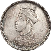 """½ Rupee - In the name of Guangxu, 1875-1908 (""""Szechuan Rupee""""; silver; two obverses) – obverse"""