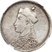 """½ Rupee - In the name of Guangxu, 1875-1908 (""""Szechuan Rupee""""; silver; two obverses) – reverse"""