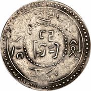 "1 Rupee (""Lukuan Rupee"") – reverse"