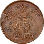 4 Liang (Lhasa Motor Car Repair Factory) – obverse