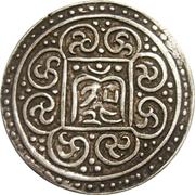 """1 Tangka (""""Kong-par Tangka""""; type 4; single circle) – obverse"""