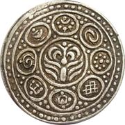 """1 Tangka (""""Kong-par Tangka""""; type 4; single circle) – reverse"""