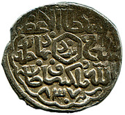 Tanka - Shahrukh Mirza - 1405-1447 AD (Yazd mint) – reverse