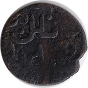 Fals - Shahrukh Mirza (Bukhara  mint) – obverse
