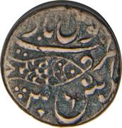 1 Paisa - Shah Alam II (Bindraban) – obverse