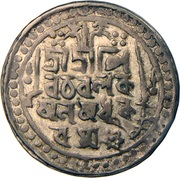 1 Rupee - Ram Simha - II (Jaintiapur) – obverse