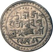 1 Rupee - Ram Simha - II (Jaintiapur) – reverse