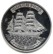 500 Francs CFA (Gorch Fock) – reverse