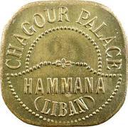 5 Paras - Chagour Palace (Hammana) – obverse