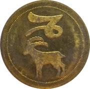 Token - Zodiac (Capricorn) – obverse