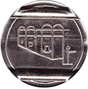 Car Wash Token - Waters Roma – reverse