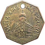 Token - The Central Bank of India Limited – obverse
