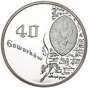 40 Goworków - Sandomierz – reverse