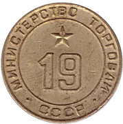Token of the USSR Ministry of Trade - 19 – obverse
