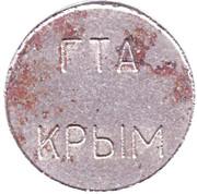 Telephone Token - Crimea GTA (TITBI) – obverse