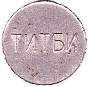 Telephone Token - Crimea GTA (TITBI) – reverse