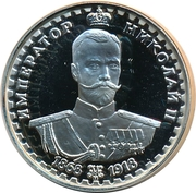 Token - Russian Tsars and Emperors (Nicholas II) – obverse