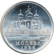 Token - Coronation of Nicholas II and Alexandra Feodorovna – reverse