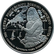 Token - 300 years of the Russian Navy (Comte Apraxine) – obverse