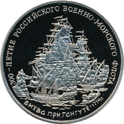 Token - 300 years of the Russian Navy (Bataille de Gangute) – obverse