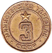Token of the USSR Ministry of Trade - 3 – obverse