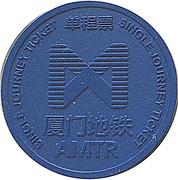 Metro Token - Xiamen – obverse
