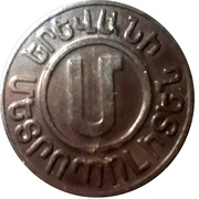 Metro Token - Yerevan (Dark brown; 24 mm) – reverse