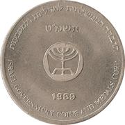 Token - Israel's 40th anniversary – reverse