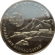 Token - Vernadsky Antarctic Research Station – reverse
