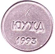 Token of passage on the Train - YUZD (5 AB-6; Kurgan) – reverse