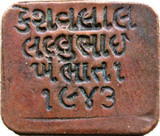 1 Anna - Keshawlal Lallubhai Canteen Token (Cambay) – obverse