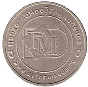 Car Wash Token - DM (Borisoglebsk) – obverse