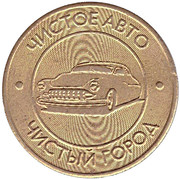 Car Wash Token - Clean City (Azov) – obverse