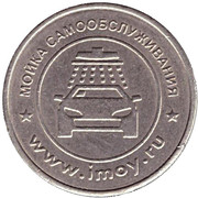 Car Wash Token - Imoy (Slavyansk-na-Kubani; Hoover) – obverse