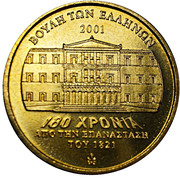 Token - 180th Anniversary of the Greek War of Independence (Georgios Karaiskakis) – reverse